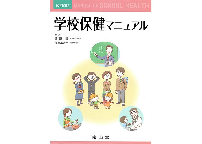 治療 薬 マニュアル 2017 医学 書院